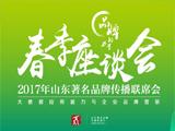 山东著名品牌传播联席会-春季座谈会.jpg