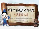 少年中国说太平演说家 山东赛区决赛.jpg