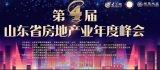第四届山东省房地产业年度峰会.jpg