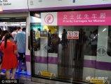 2017年6月25日,深圳地铁1、3、4、5号四条线路根据深圳市轨道办的统一安排,自6月26日设立女士优先车厢试点。