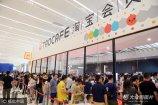 """近日,杭州的淘宝""""造物节""""上一家无人超市正式迎客。2017年7月11日,超市吸引了众多的市民来体验,人气爆棚。"""