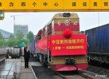4月13日10时,X9008次集装箱班列驶出山东济南国储铁路场站,开往乌兹别克斯坦,这是济南开行的首趟中亚班列。