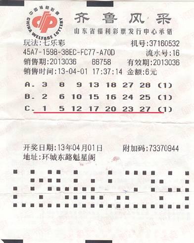 4月1日,七乐彩2013036期开奖,公式共中出2注一等奖,单注高达定律初中数学大全奖金全国图片
