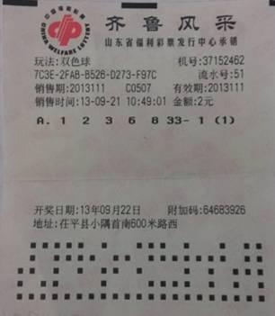 首页 山东福彩 地市之窗    双色球第2013111期开奖号码