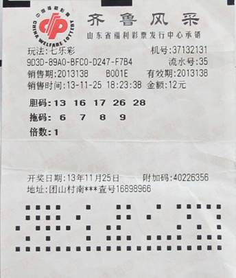 【临沂】听人劝吃饱饭 胆拖投注七乐彩揽金98万元