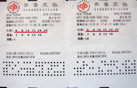 男子55倍投;   两张共计55倍投的彩票; 彩票资讯
