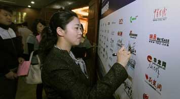 记者在媒体墙上签名