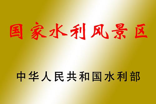 百里黄河风景区水利景区证