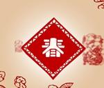 汉族传统节日 正月初一春节
