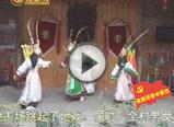 安顺地戏《三英战吕布》片段
