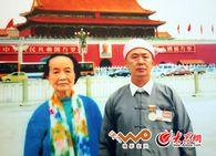 召存信、刀美英夫妻在北京的合影
