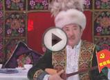 哈萨克族民歌献给党