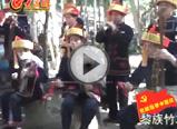 黎族竹木乐器合奏