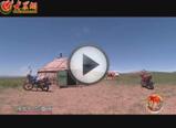 马背上的民族:蒙古族