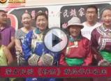 蒙古族民歌《母亲》献给党