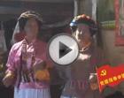 普米族民歌《欢乐颂》献给党的90岁生日