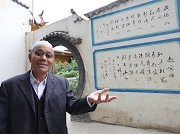 韩占祥在他家门口墙上即兴写的两首诗