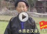 水族传统民歌酒歌