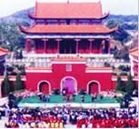 瑶族始祖盘王的传说