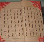 瑶族人的宗教与信仰