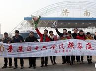 12月20日济南经济广播:采访团完成采访踏上行程