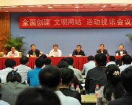 """全国创建""""文明网站""""活动视讯会议在北京召开"""