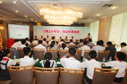实录:网上少年宫网站开通仪式新闻发布会