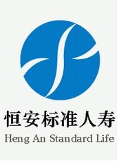 恒安标准人寿山东分公司