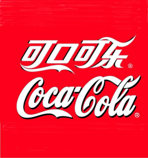 中粮可口可乐饮料(山东)有限公司