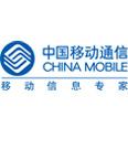 中国移动通信集团山东有限公司