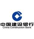 中国建设银行山东省分行