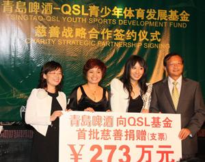 青岛啤酒- QSL青少年体育发展基金