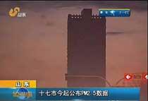 山东:十七市公布PM2.5数据
