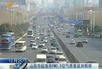 山东发布PM2.5空气质量监测数据
