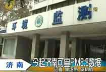 济南今起可查PM2.5数据