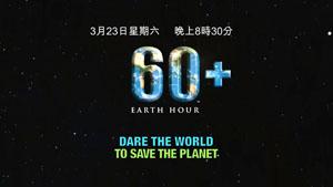 地球一小时宣传片