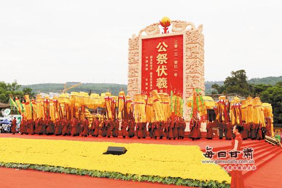 2013年公祭伏羲大典在天水隆重举行(图)