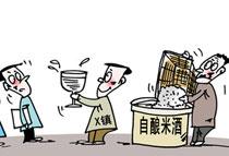 自酿米酒代替酒水