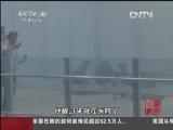 首都机场爆炸案嫌疑人称曾遭遇不公