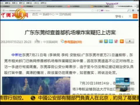 东莞成立专案组对冀中星案重新核查