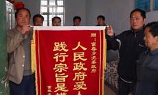 富春乡政府:冀中星感激本地曾送锦旗