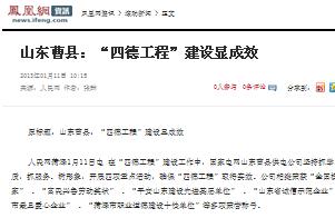 """山东曹县:""""四德工程""""建设显成效"""