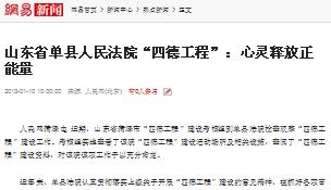 """山东省单县人民法院""""四德工程"""":心灵释放正能量"""