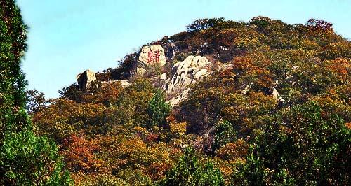 濟寧市文史地圖 濟寧文史頡英 濟寧自然遺產    九仙山位于曲阜城北18