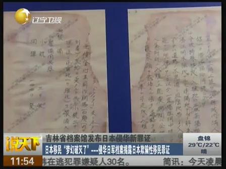 吉林省档案馆发布日本侵华新罪证
