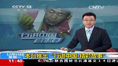 """央视:""""行进中国・精彩故事"""""""