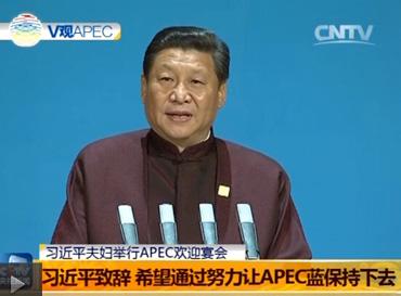 习近平:希望通过努力让APEC蓝保持下去