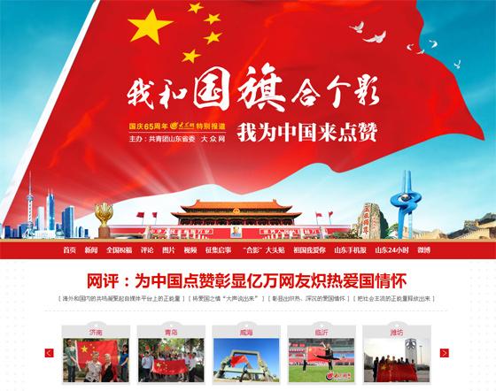 中华人民共和国民事�z+�9��_截至9月30日下午,大众网共征集到\