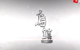 """世界互联网大会宣传片""""乌镇欢迎你"""""""