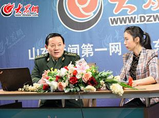 山东省消防总队马先宏总队长做客大众网